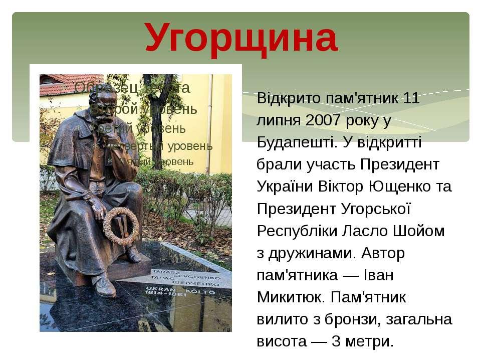 Угорщина Відкрито пам'ятник 11 липня 2007 року у Будапешті. У відкритті брали...