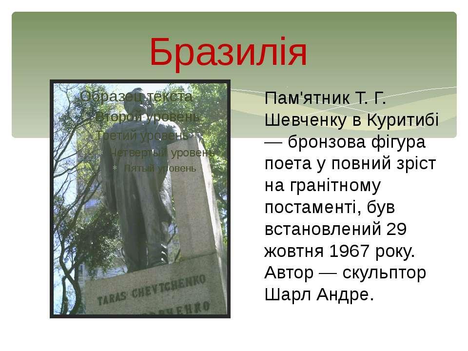 Бразилія Пам'ятник Т. Г. Шевченку в Куритибі — бронзова фігура поета у повний...