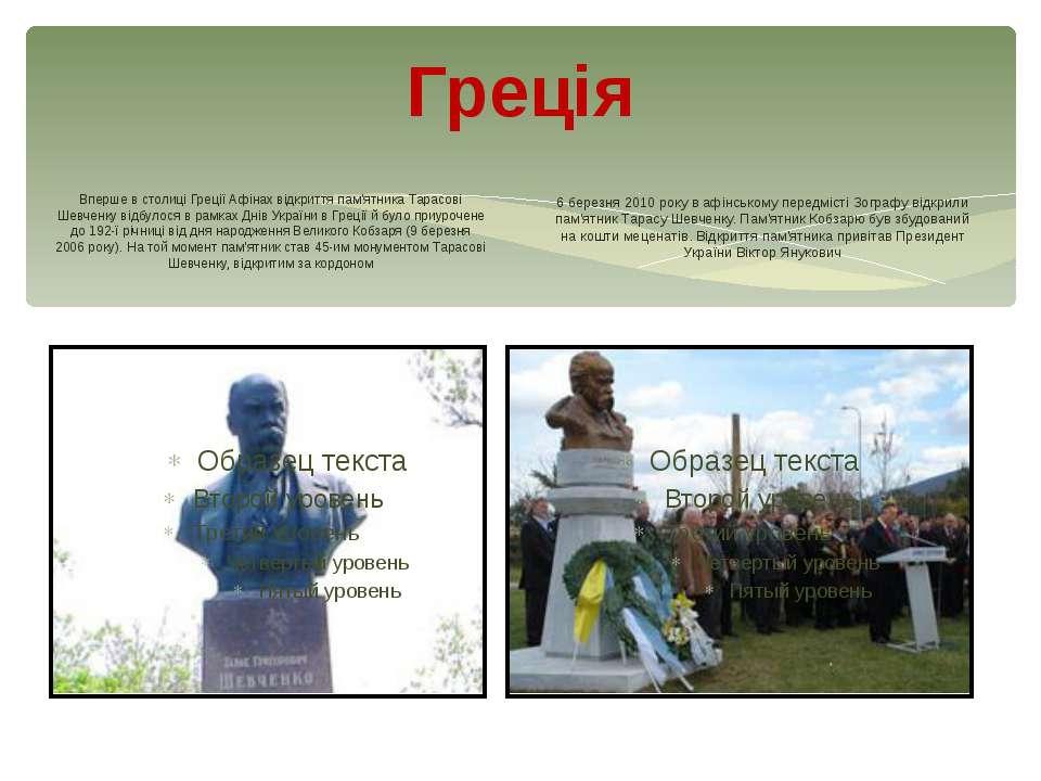 Греція 6 березня 2010 року в афінському передмісті Зографу відкрили пам'ятник...