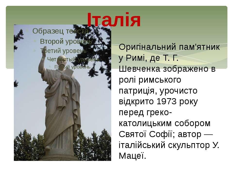 Італія Оригінальний пам'ятник у Римі, де Т. Г. Шевченка зображено в ролі римс...