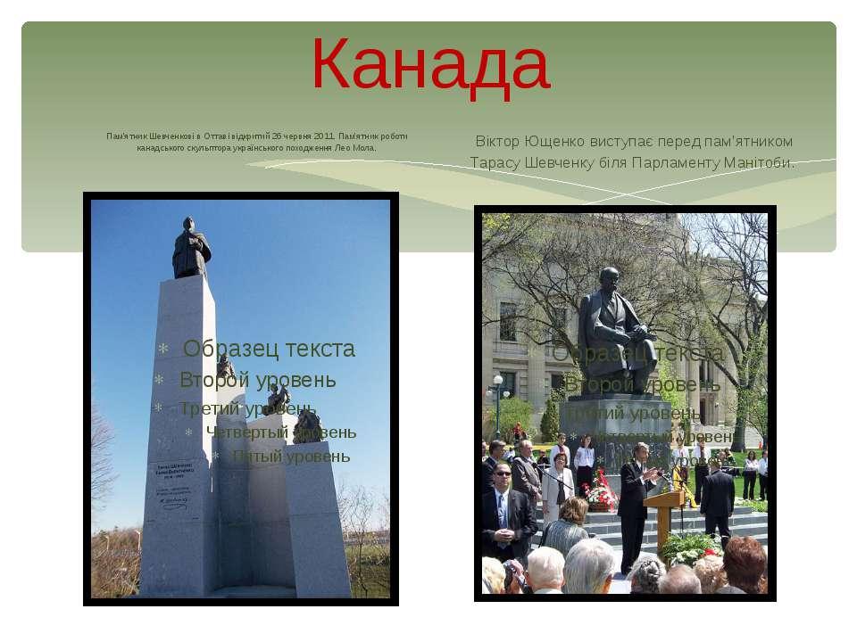 Канада Пам'ятник Шевченкові в Оттаві відкритий 26 червня 2011. Пам'ятник робо...