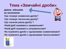 Тема «Звичайні дроби» Дайте відповідь на запитання: Що показує знаменник дроб...