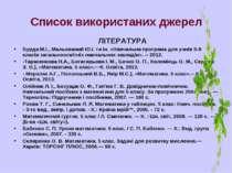 Список використаних джерел ЛІТЕРАТУРА Бурда М.І., Мальований Ю.І. та ін. «Нав...