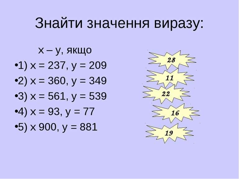 Знайти значення виразу: х – у, якщо 1) х = 237, у = 209 2) х = 360, у = 349 3...