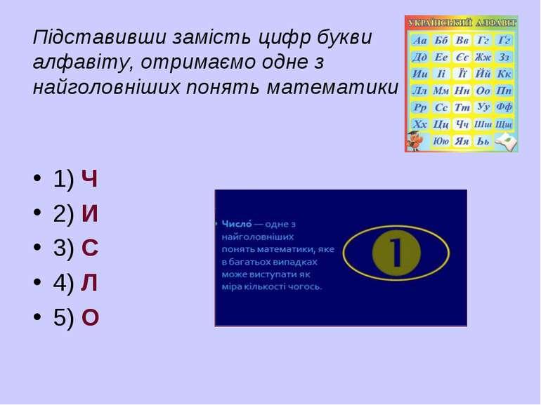 Підставивши замість цифр букви алфавіту, отримаємо одне з найголовніших понят...
