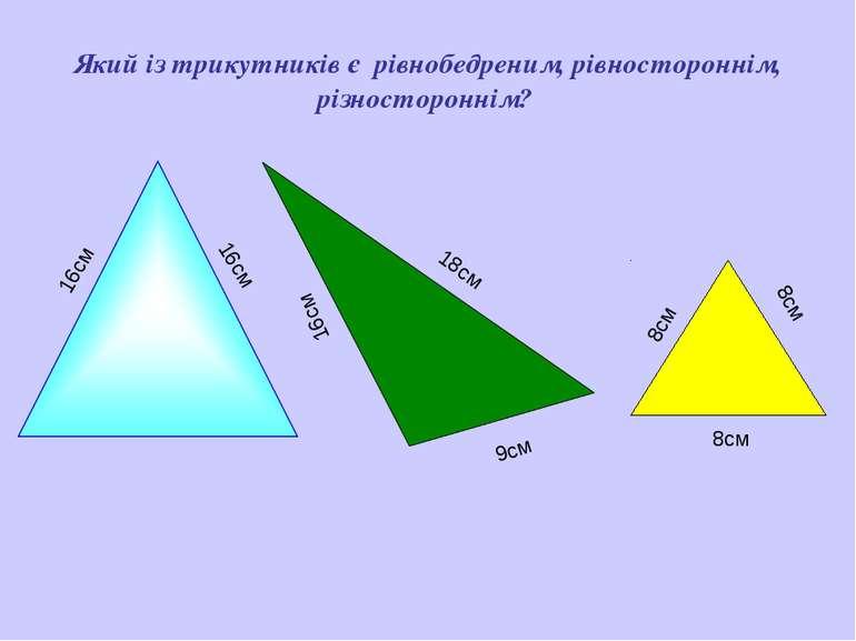 Який із трикутників є рівнобедреним, рівностороннім, різностороннім? 16см 16с...