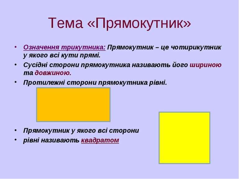 Тема «Прямокутник» Означення трикутника: Прямокутник – це чотирикутник у яког...