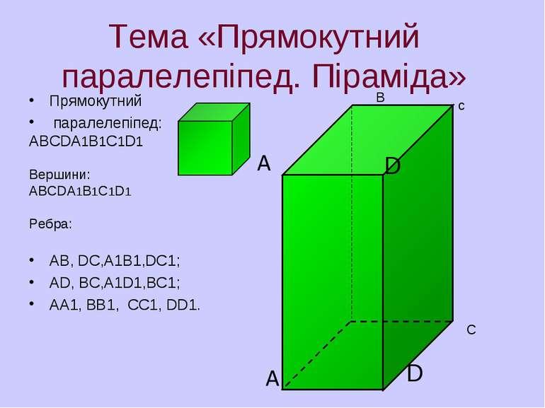 Тема «Прямокутний паралелепіпед. Піраміда» Прямокутний паралелепіпед: АBCDA1B...