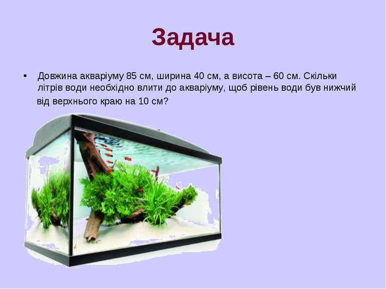 Задача Довжина акваріуму 85 см, ширина 40 см, а висота – 60 см. Скільки літрі...