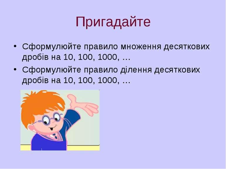 Пригадайте Сформулюйте правило множення десяткових дробів на 10, 100, 1000, …...