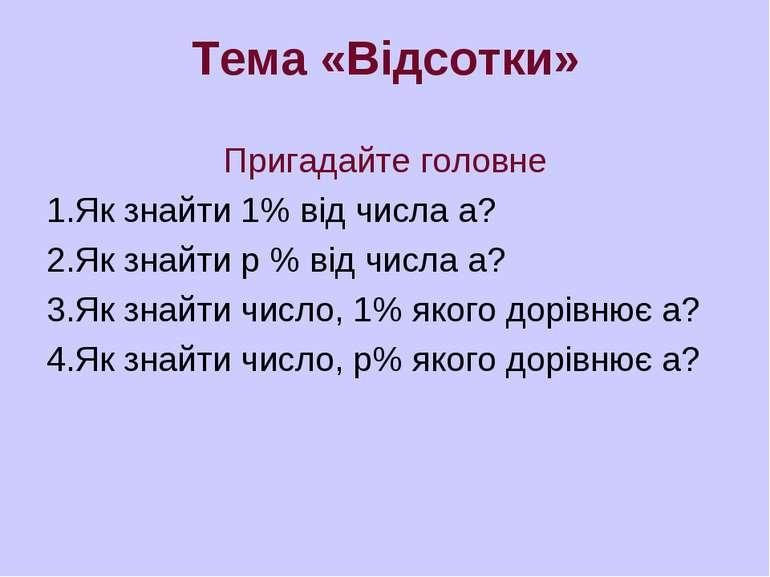Тема «Відсотки» Пригадайте головне Як знайти 1% від числа а? Як знайти р % ві...