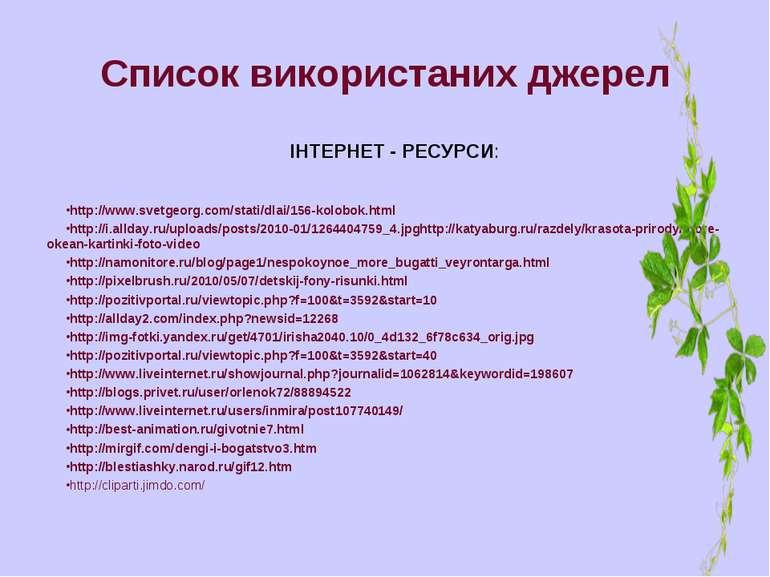 Список використаних джерел ІНТЕРНЕТ - РЕСУРСИ: http://www.svetgeorg.com/stati...