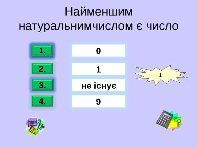 Найменшим натуральнимчислом є число 1