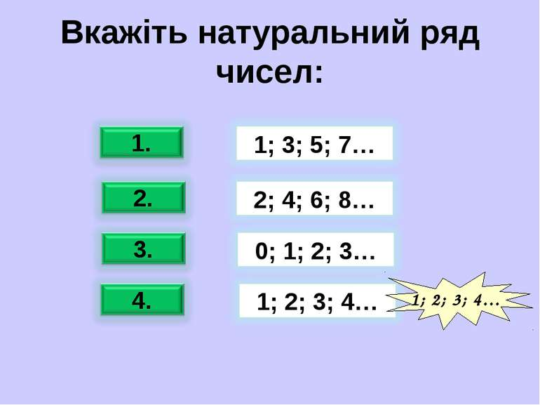 Вкажіть натуральний ряд чисел: 1; 2; 3; 4…
