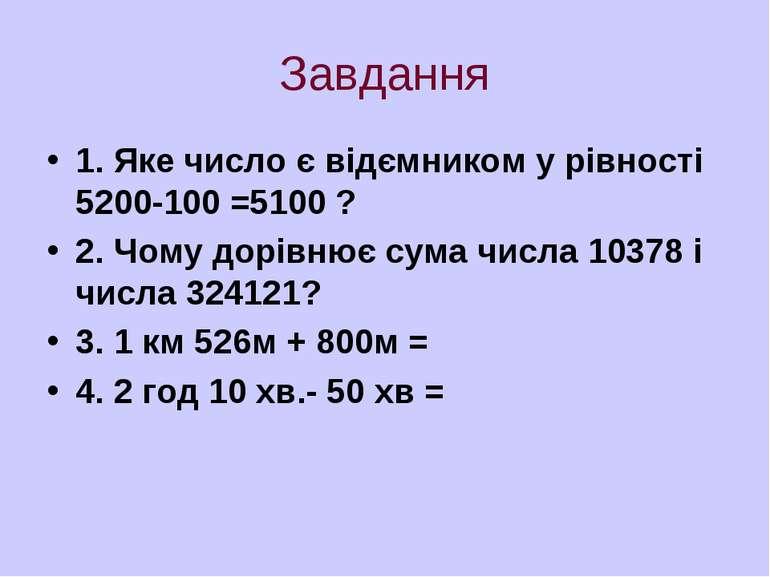 Завдання 1. Яке число є відємником у рівності 5200-100 =5100 ? 2. Чому дорівн...