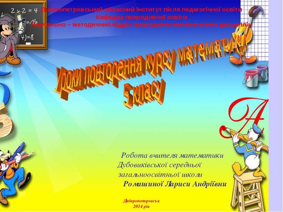 Дніпропетровський обласний інститут після педагогічної освіти Кафедра природн...