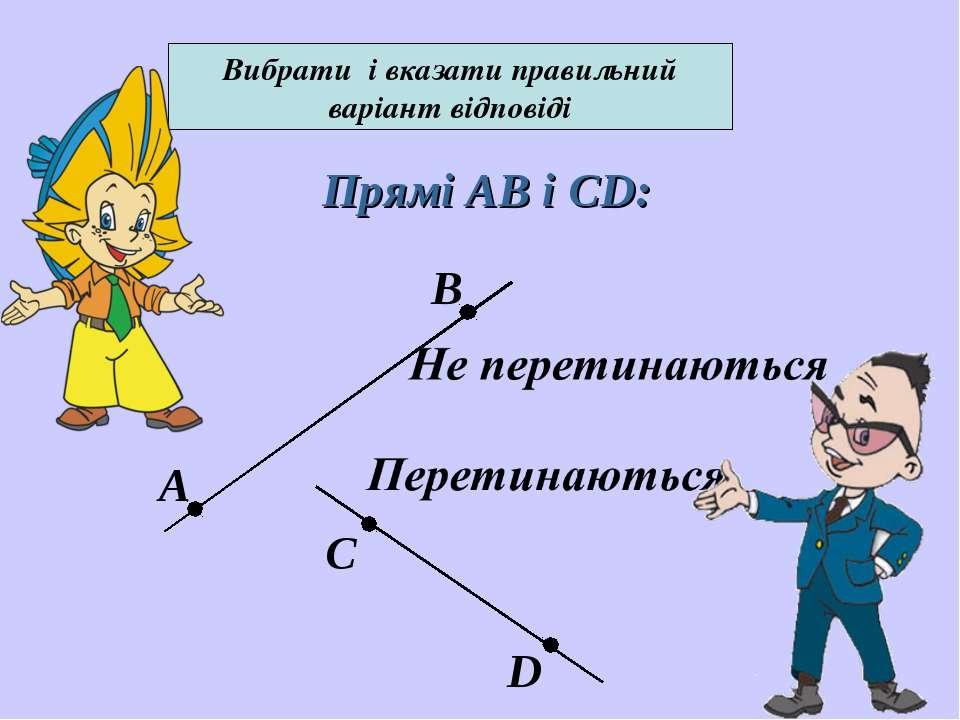 Вибрати і вказати правильний варіант відповіді Прямі АВ і СD: