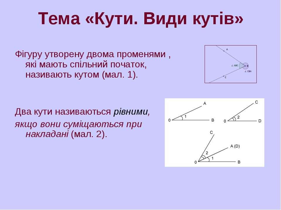 Тема «Кути. Види кутів» Фігуру утворену двома променями , які мають спільний ...