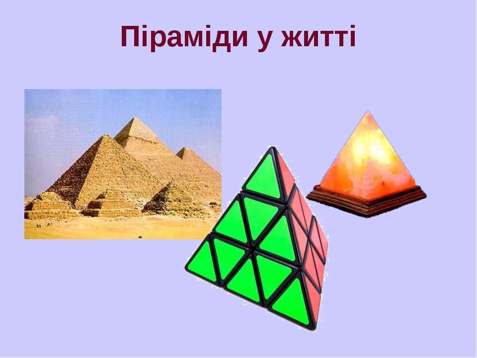 Піраміди у житті  ...
