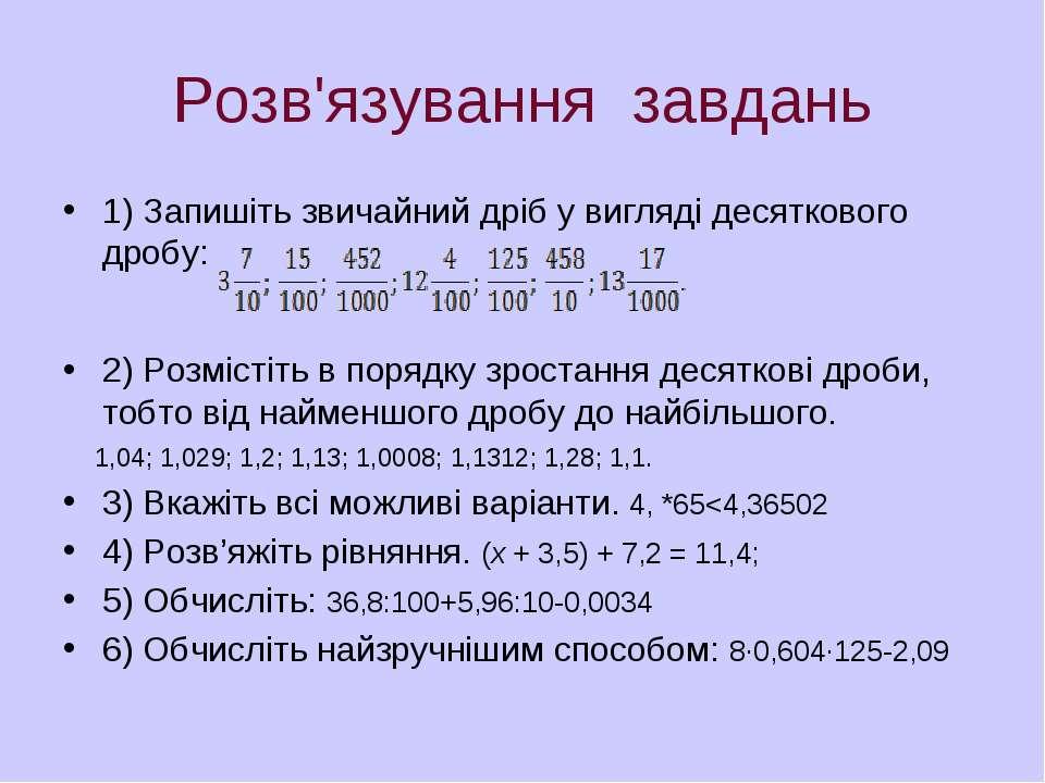 Розв'язування завдань 1) Запишіть звичайний дріб у вигляді десяткового дробу:...