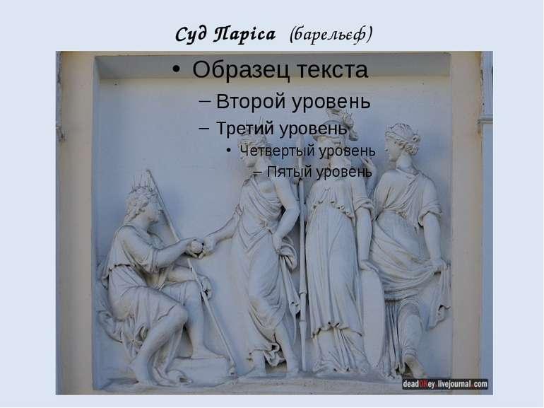 Суд Паріса (барельєф)