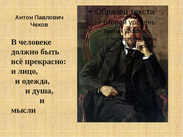 Антон Павлович Чехов В человеке должно быть всё прекрасно: и лицо, и одежда, ...