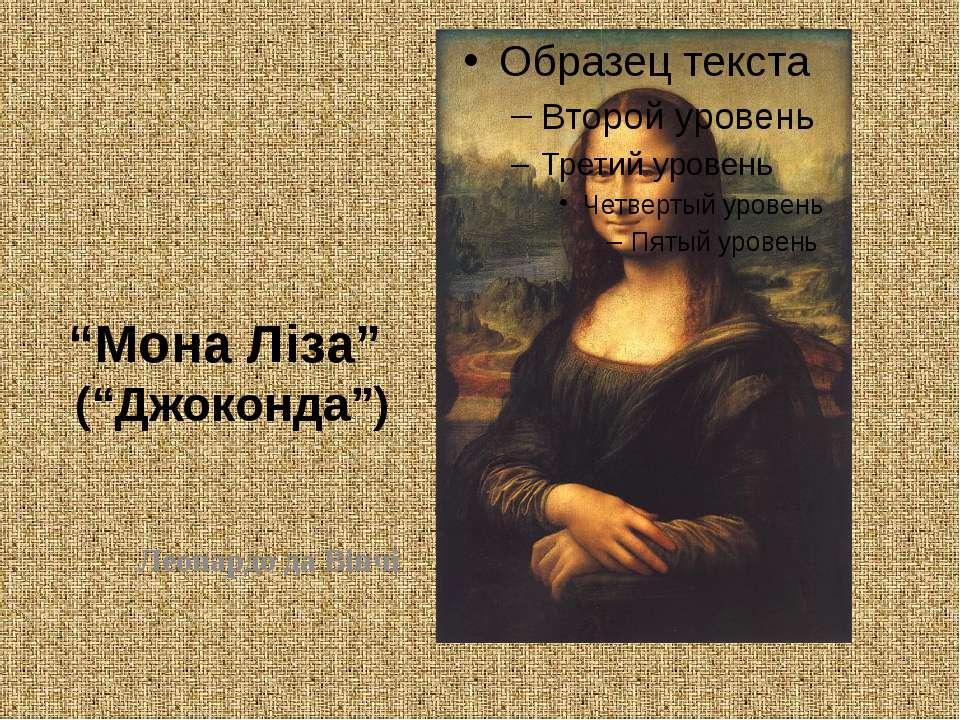 """""""Мона Ліза"""" (""""Джоконда"""") Леонардо да Вінчі"""