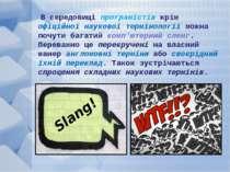 В середовищі програмістів крім офіційної наукової термінології можна почути б...