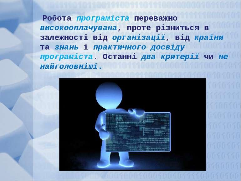 Робота програміста переважно високооплачувана, проте різниться в залежності в...