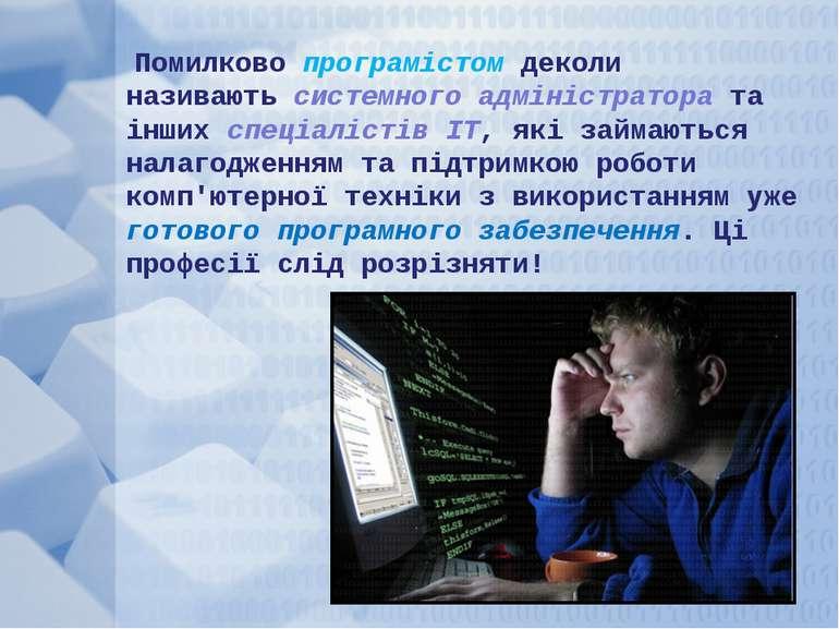 Помилково програмістом деколи називаютьсистемного адміністратората інших сп...