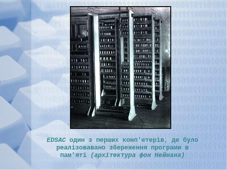EDSAC один з перших комп'ютерів, де було реалізовавано збереження програми в ...