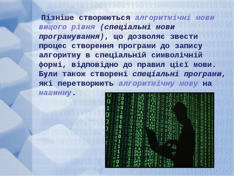 Пізніше створюються алгоритмічні мови вищого рівня (спеціальні мови програмув...