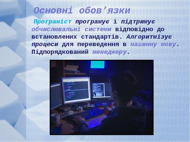 Основні обов'язки Програміст програмує і підтримує обчислювальні системи відп...