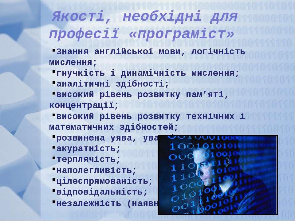 Якості, необхідні для професії «програміст» Знання англійської мови, логічніс...