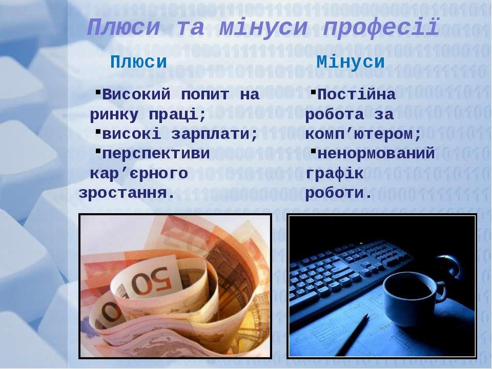 Плюси та мінуси професії Плюси Мінуси Високий попит на ринку праці; високі за...