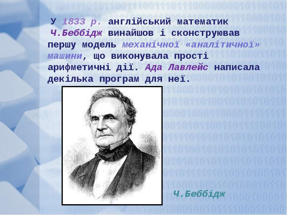 У 1833 р. англійський математик Ч.Беббідж винайшов і сконструював першу модел...