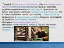 При роботі Інтернет-орієнтованих або бізнес-критичних систем системний адміні...