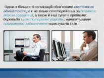 Однак в більшості організацій обов'язками системного адміністратора є не тіль...