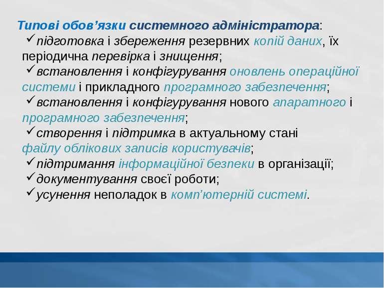 Типові обов'язки системного адміністратора: підготовка і збереженнярезервних...