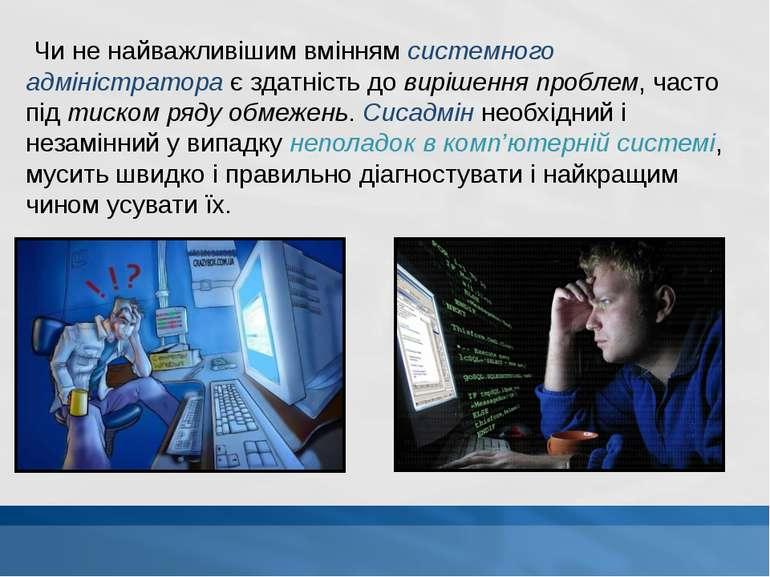 Чи не найважливішим вмінням системного адміністратора є здатність довирішенн...