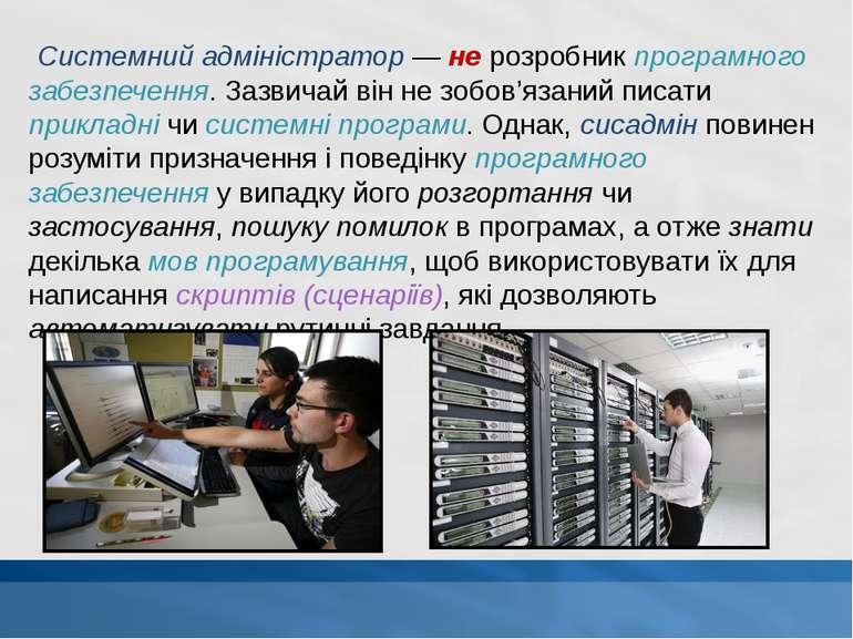 Системний адміністратор —нерозробник програмного забезпечення. Зазвичай він...