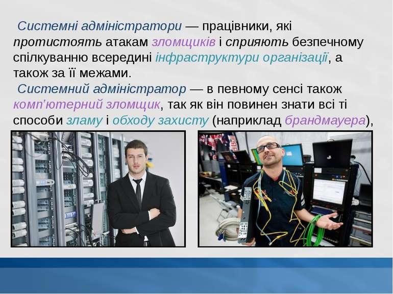 Системні адміністратори — працівники, які протистоять атакам зломщиків і спри...