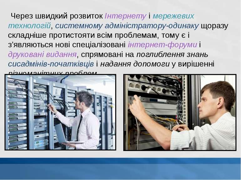 Через швидкий розвиток Інтернету і мережевих технологій, системному адміністр...