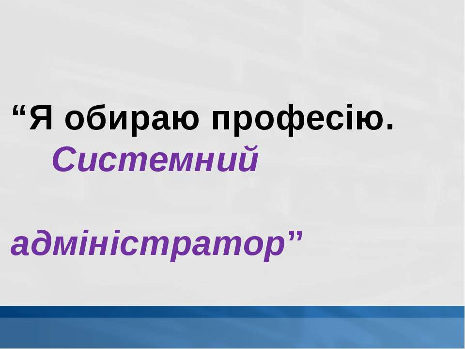 """""""Я обираю професію. Системний адміністратор"""" © Корпорация Майкрософт (Microso..."""