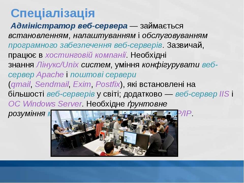 Спеціалізація Адміністратор веб-сервера— займається встановленням, налаштува...