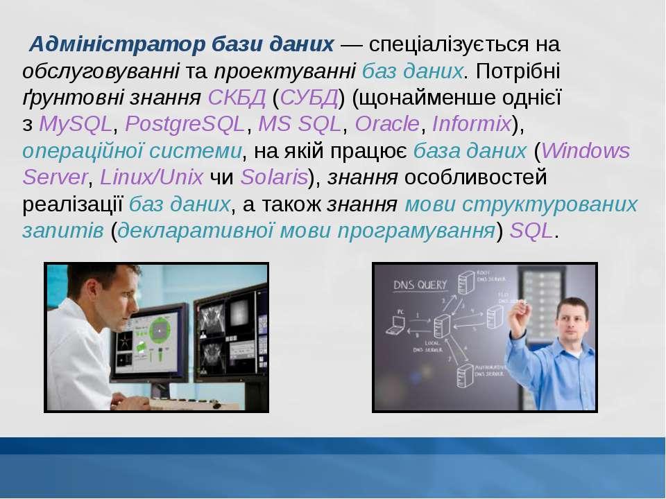 Адміністратор бази даних— спеціалізується на обслуговуванні та проектуванні...