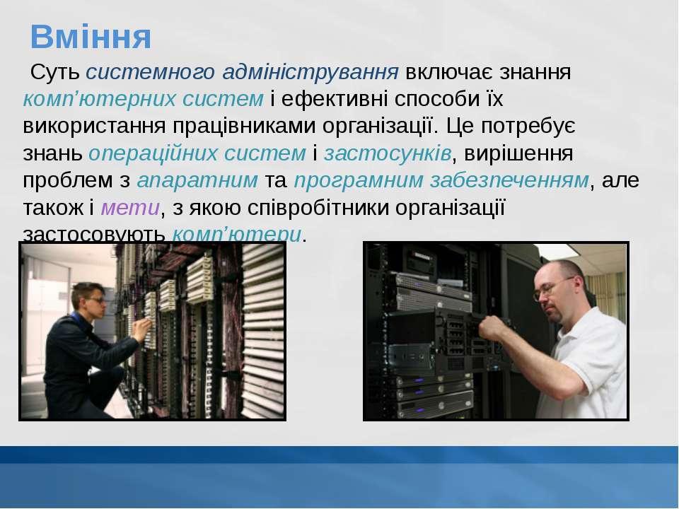 Вміння Суть системного адміністрування включає знання комп'ютерних систем і е...