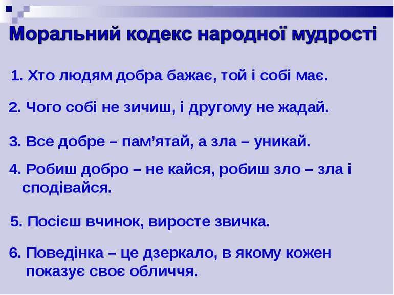 1. Хто людям добра бажає, той і собі має. 2. Чого собі не зичиш, і другому не...