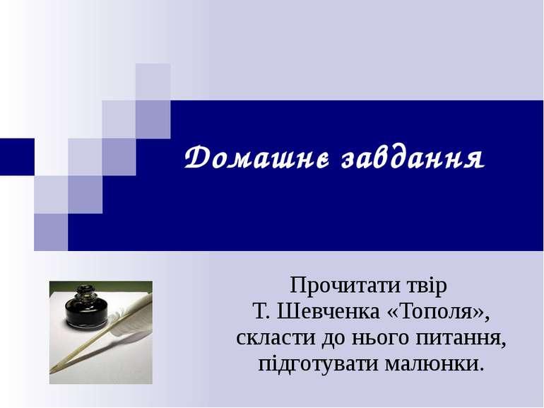 Домашнє завдання Прочитати твір Т. Шевченка «Тополя», скласти до нього питанн...