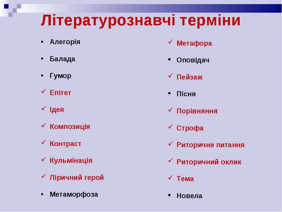 Літературознавчі терміни Алегорія Балада Гумор Епітет Ідея Композиція Контрас...